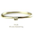トゥー プライ 132 キャビア 一粒ダイヤモンド 華奢リング 18金,two ply 132 caviar solitaire diamond ring K18