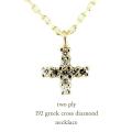 トゥー プライ 192 グリーク クロス ダイヤモンド ネックレス 18金,two ply Greek Cross Diamond Necklace K18