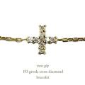 トゥー プライ 193 グリーク クロス ダイヤモンド ブレスレット 18金,two ply Greek Cross Diamond Bracelet K18