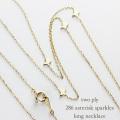 トゥー プライ 286 アスタリスク スパークル ロング ネックレス 60cm 18金,two ply Asterisk Sparkles Long Necklace K18