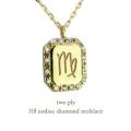 two ply 318 ゾディアック 星座 ダイヤモンド イニシャル ネックレス K18,トゥー プライ Zodiac Diamond Necklace 18金