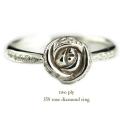 トゥー プライ 359 ローズ ダイヤモンド リング 18金,Rose Diamond Ring K18
