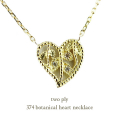 two ply 374 Botanical Heart Necklace,ボタニカル ハート 華奢 ネックレス トゥー プライ