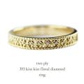 トゥー プライ 393 フローラル ダイヤモンド リング 18金,two ply Kiss Kiss Floral Diamond Ring K18