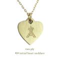 トゥー プライ 404 イニシャル ハート 華奢ネックレス K18,two ply Initial Heart Necklace 18金