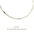 トゥー プライ 411 極小 ハート ステ-ション 華奢ブレスレット 18金,two ply baby heart bracelet K18