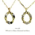 two ply 448 ノワール&ブラン ダイヤモンド ネックレス K18,トゥー プライ noir et blanc diamond necklace 18金