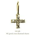 two ply 461 greek cross diamond charm グリーク クロス ダイヤモンド チャーム トゥー プライ