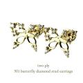 トゥー プライ 501 バタフライ ダイヤモンド スタッド ピアス 18金,two ply Butterfly Diamond Stud Earrings K18