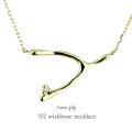 トゥー プライ 552 ウィッシュボーン ネックレス 18金,two ply Wishbone Necklace K18