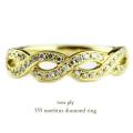 two ply 555 メビウス ダイヤモンド リング 18金,Moebius Diamond Ring K18