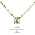 トゥー プライ 582 ローズカット 一粒ダイヤモンド ネックレス 18金,two ply Rose Cut Diamond Necklace K18