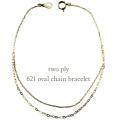 トゥー プライ 621 オーバル チェーン 2連 コンビ ブレスレット 18金,two ply Oval Chain Bracelet K18