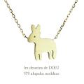レデッサンドゥデュー 579 アルパカ ネックレス 18金,les desseins de DIEU Alupaka Necklace K18