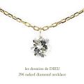 レデッサンドゥデュー 206 一粒ダイヤモンド ルース ネックレス 18金,les desseins de DIEU Naked Diamond Necklace K18