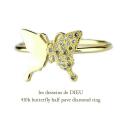 レデッサンドゥデュー 410h バタフライ ダイヤモンド 華奢リング 18金,les desseins de DIEU 410h Buttefly Diamond Ring K18