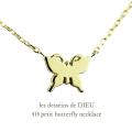 レデッサンドゥデュー 414 プチ バタフライ ネックレス 18金,les desseins de DIEU Petit Butterfly Necklace K18