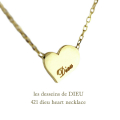 les desseins de DIEU 421 ハート ネーム 華奢ネックレス K18,レデッサンドゥデュー Heart Name Necklace 18金