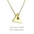 レデッサンドゥデュー 450 トライアングル 三角形 ネックレス 18金,les desseins de DIEU Triangle Necklace K18