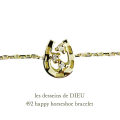 レデッサンドゥデュー 492 ハッピー ホースシュー ブレスレット 18金,les desseins de DIEU Happy Horseshoe Bracelet K18