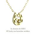 レデッサンドゥデュー 495 ラッキー スター ホースシュー 華奢ネックレス K18,les desseins de DIEU Lucky Star Horseshoe Necklace