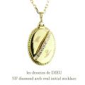 les desseins de DIEU 537 Diamond Arch Oval Initial Necklace K18,ダイヤ オーバル イニシャル ネックレス 18金 レデッサンドゥデュー