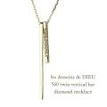 レデッサンドゥデュー 560 ツイン バーティカル バー ダイヤモンド ネックレス 18金,les desseins de DIEU Bar Diamond Necklace K18