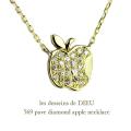 レデッサンドゥデュー 569 ダイヤモンド アップル ネックレス 18金,les desseins de DIEU Diamond Apple Necklace K18