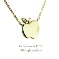 レデッサンドゥデュー 570 アップル リンゴ 華奢ネックレス 18金,les desseins de DIEU Apple Necklace K18