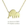 レデッサンドゥデュー 575 エレファント 象 ゾウ 華奢ネックレス 18金,les desseins de DIEU 575 Elephant Necklace K18