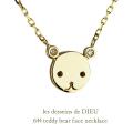 レデッサンドゥデュー 644 テディベア ダイヤモンド ネックレス 18金,les desseins de DIEU Teddy Bear Diamond Necklace K18