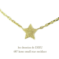 les desseins de dieu 687 Lame Small Star Necklace K18,華奢 スター ネックレス ラメ ゴールド,華奢 重ね付け レデッサンドゥデュー