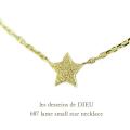les desseins de dieu 687 Lame Small Star Necklace K18,華奢 スター ネックレス ラメ ゴールド,華奢 重ね付け レデッサンドゥデュー