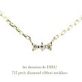 レデッサンドゥデュー 712 プチ ダイヤモンド リボン ネックレス 18金,Petit Diamond Ribbon Necklace K18