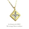 レデッサンドゥデュー 786 ヴィンテージ フラワー ネックレス 18金,les desseins de DIEU Vintage Flower Necklace K18