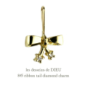 レデッサンドゥデュー 845 リボン テール ダイヤモンド チャーム 18金,les desseins de DIEU Ribbon Tail Diamond Charm K18