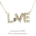 レデッサンドゥデュー 956 ラブ ダイヤモンド ネックレス 18金,les desseins de DIEU LOVE Diamond Necklace K18