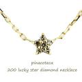 ピナコテーカ 200 ラッキー スター ダイヤモンド ネックレス 18金,pinacoteca Lucky Star Diamond Necklace K18