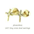 ピナコテーカ 247 タイニー クロス 華奢 スタッド ピアス 18金,pinacoteca Tiny Cross Stud Earrings K18