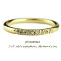 ピナコテーカ 267 ワイド シンフォニー ダイヤモンド 華奢 リング 18金,pinacoteca Wide Symphony Diamond Ring K18