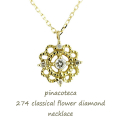 pinacoteca 274 Classical Flower Necklace クラシカル フラワー ダイヤモンド ネックレス ピナコテーカ