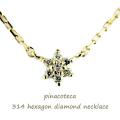 ピナコテーカ 314 ヘキサゴン ロクボウセイ ダイヤモンド 華奢ネックレス 18金,pinacoteca Hexagon Diamond Necklace K18
