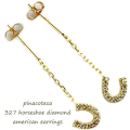 ピナコテーカ 327 ホースシュー バテイ ダイヤモンド 華奢ピアス 18金,pinaccoteca Horseshoe Diamond American Earrings K18