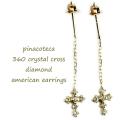 pinacoteca 360 Crystal Cross Diamond American Earrings,クロス ダイヤモンド チェーン ピアス,華奢 クロス ピアス,ピナコテーカ