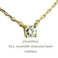 ピナコテーカ 361 一粒ダイヤモンド ハート 華奢ネックレス 18金,pinacoteca Diamond Heart Necklace K18