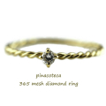 ピナコテーカ 365 メッシュ 一粒ダイヤモンド 華奢リング 18金,pinacoteca 365 mesh diamond ring K18 0.05ct