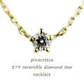 ピナコテーカ 379 一粒ダイヤモンド スター 華奢ネックレス 18金,pinacoteca Diamond Star Necklace 0.05ct K18
