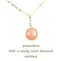 ピナコテーカ 400 コーラル サンゴ 一粒ダイヤモンド 華奢ネックレス 18金,pinacoteca Candy Coral Diamond Necklace K18