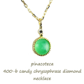 ピナコテーカ 400 クリソプレーズ 一粒ダイヤモンド 華奢ネックレス 18金,pinacoteca Candy Chrysophrase Diamond Necklace K18
