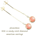 ピナコテーカ 402 コーラル サンゴ 一粒ダイヤモンド 華奢ピアス 18金,pinacoteca Candy Coral Diamond American Earrings K18